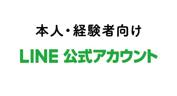 LINE当事者・経験者向け情報発信