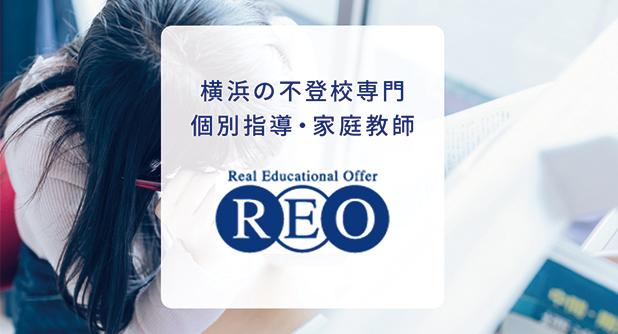 株式会社REOのサイト