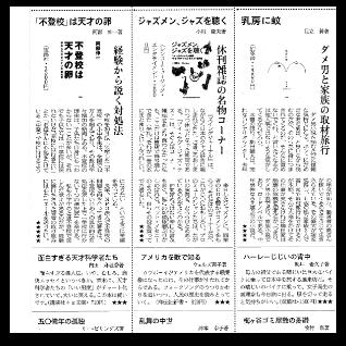 「日本経済新聞(夕刊)」書籍について掲載