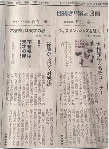 日本経済新聞(夕刊)の「目利きが選ぶ3冊」